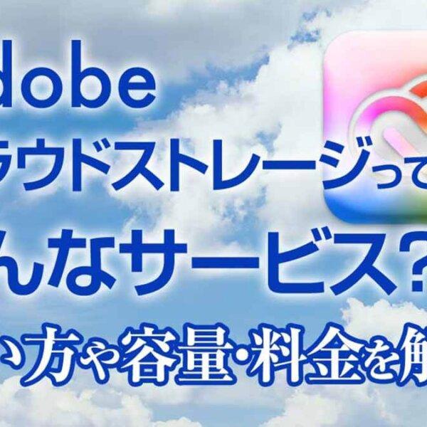 Adobeクラウドストレージってどんなサービス?使い方や容量・料金を解説