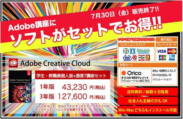 パソコンスクールISA Adobe