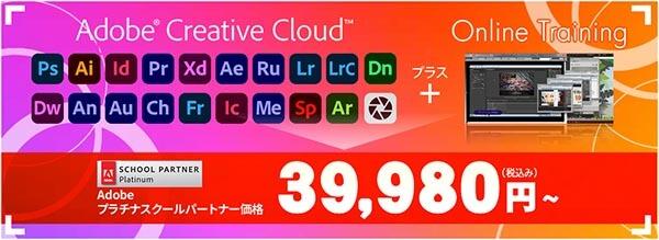 ヒューマンアカデミーたのまな Adobe