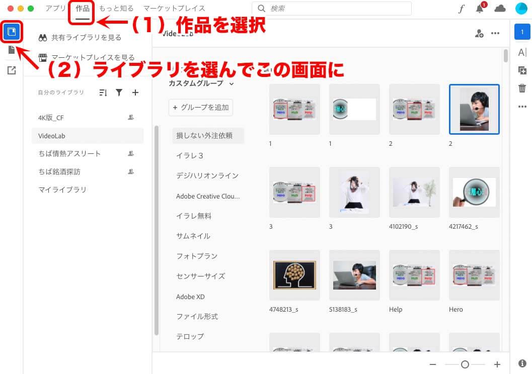Adobeクラウドストレージ・ライブラリへのアップロード手順2