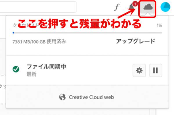 Adobeクラウドストレージ・ライブラリへのアップロード手順5