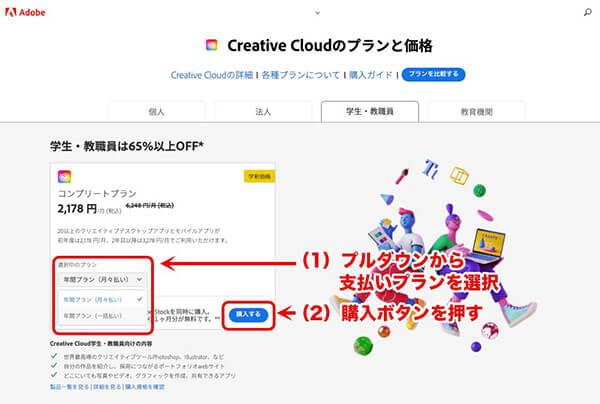 Adobe学割購入方法③
