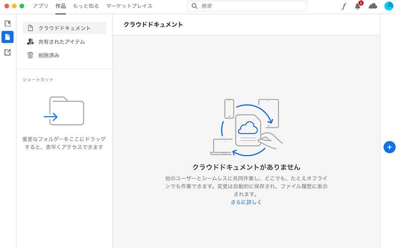 Adobeクラウドストレージのファイル削除方法3