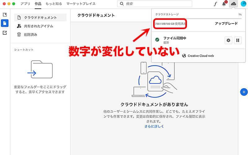 Adobeクラウドストレージのファイル削除方法4
