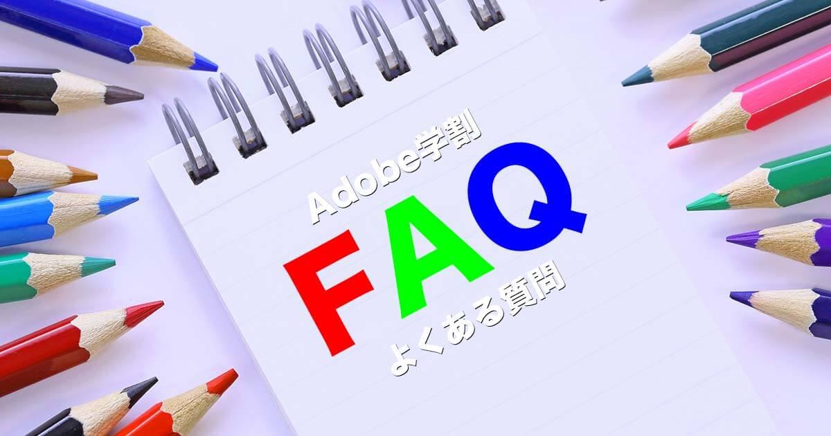 Adobe学割よくある質問