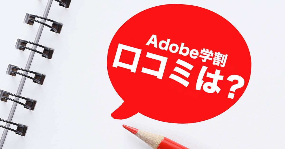 Adobe学割口コミは?