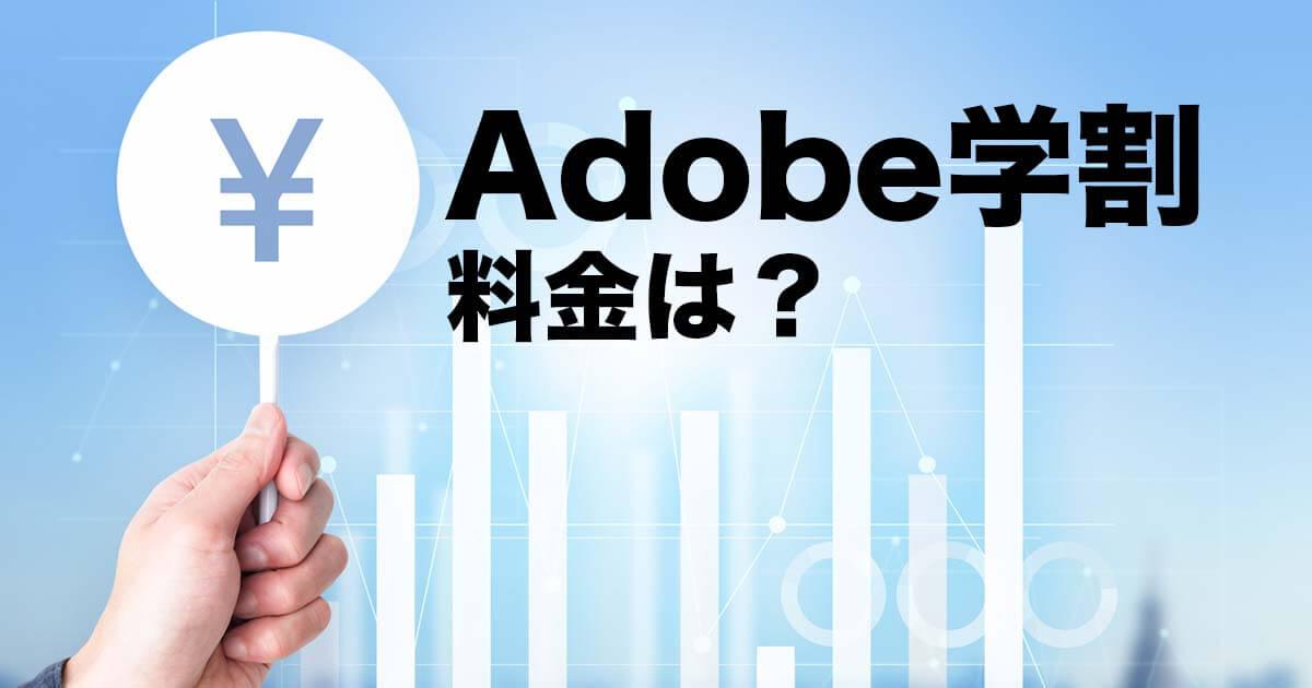 Adobe学割料金は?