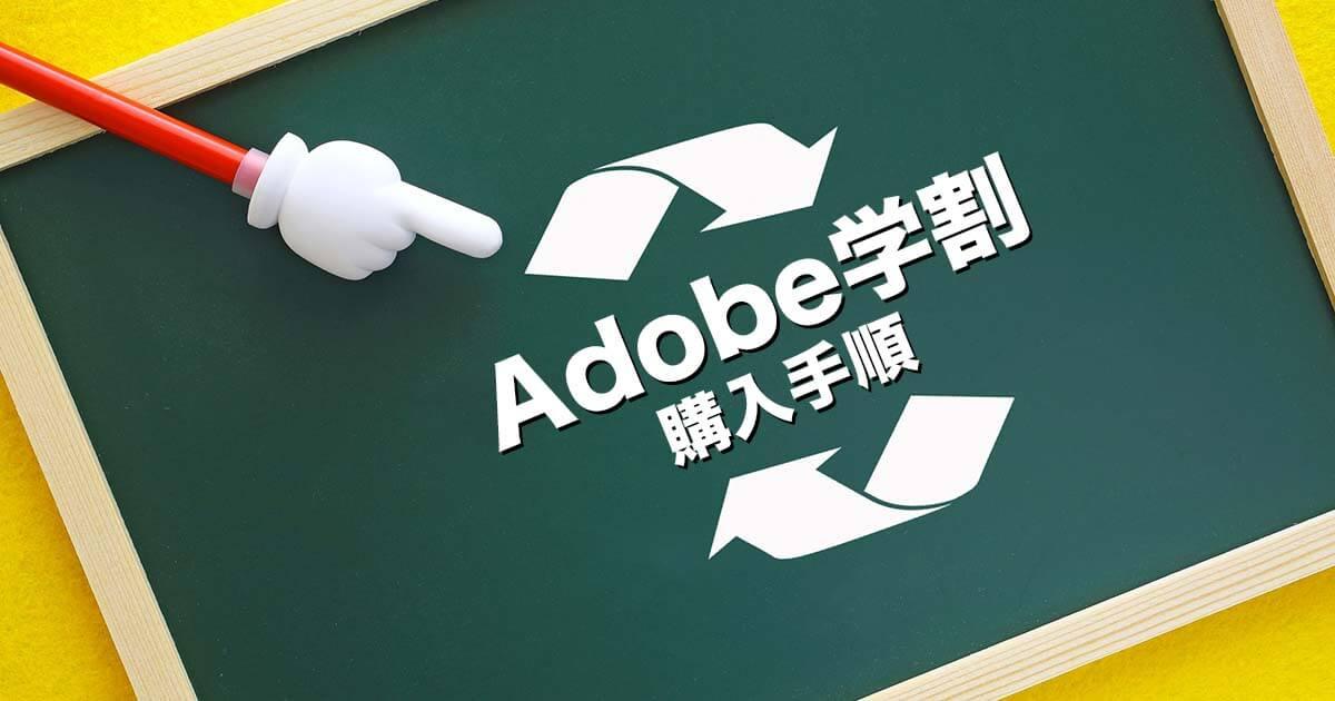 Adobe学割購入手順