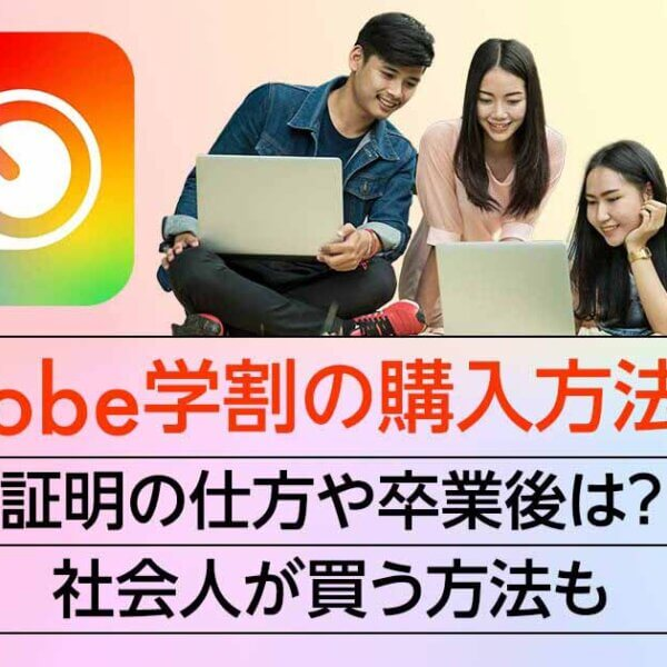 Adobe学割の購入方法と価格。証明の仕方や卒業後は?社会人が買う方法も
