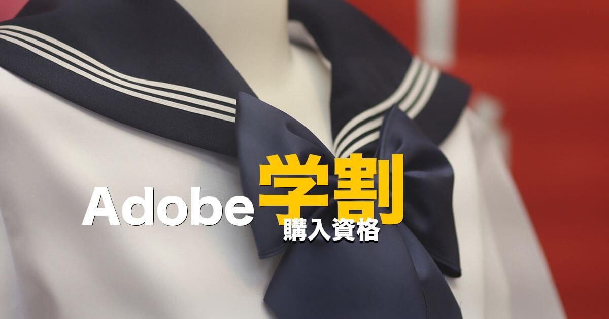 Adobe学割 購入資格