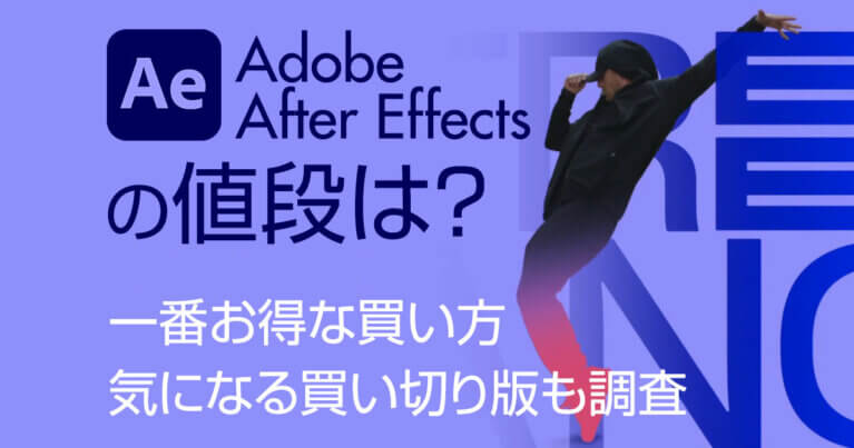 After Effectsの値段は?一番お得な買い方|気になる買い切り版も調査
