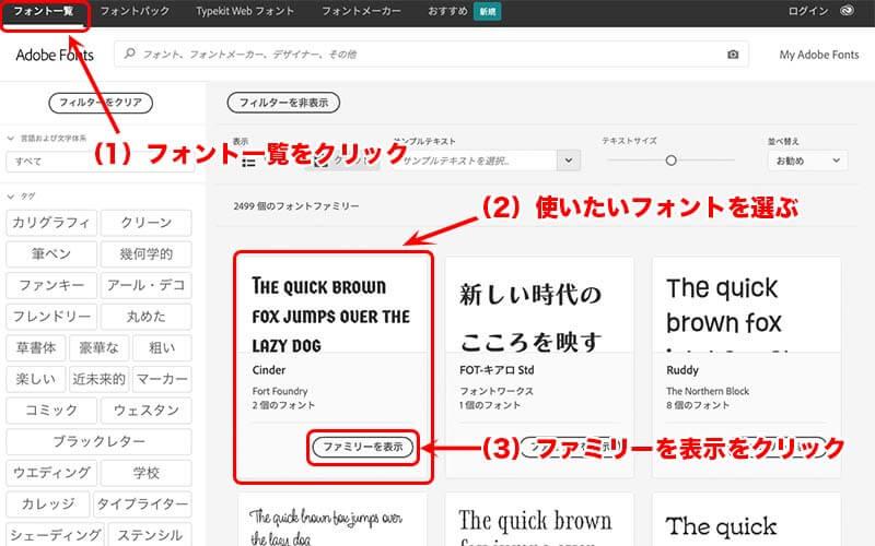 Adobe Fonts サイトへアクセス