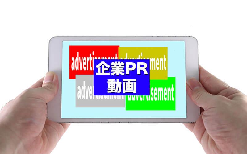 企業PR動画を作る