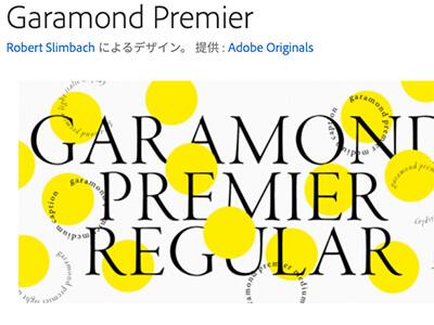 [英語]Garamond Premiere Pro