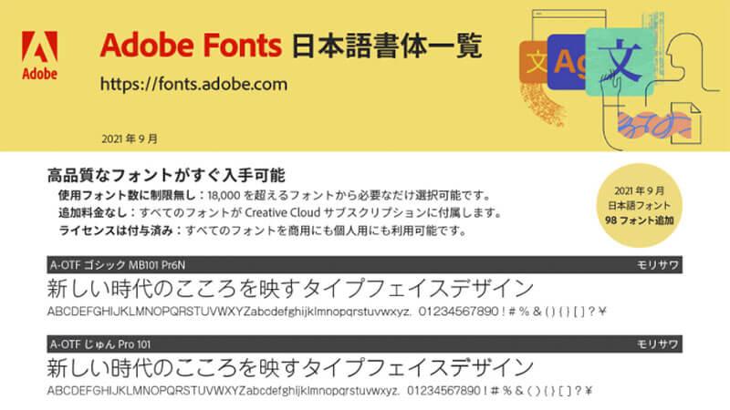 Adobe日本語フォント一覧