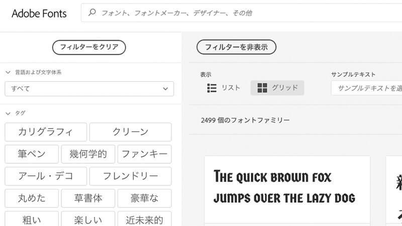 Adobeフォントの一覧リンク
