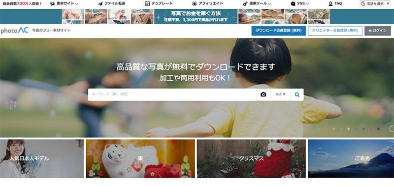 PhotoAC 写真のフリー素材サイト