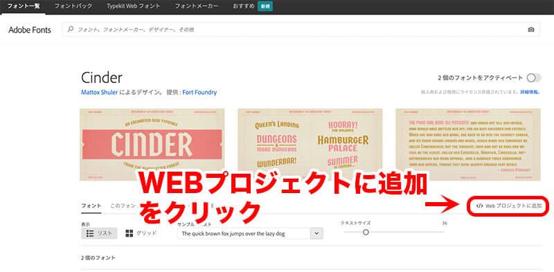 WEBプロジェクトに追加をクリック
