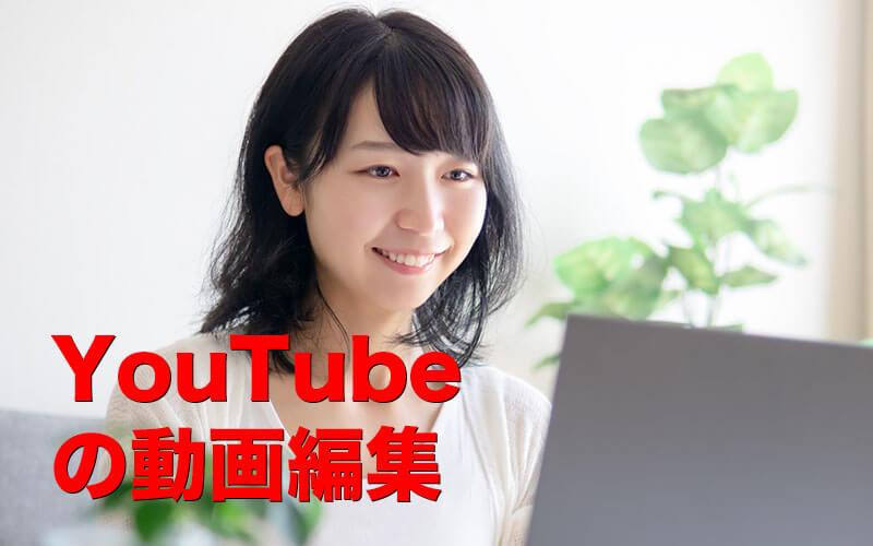 YouTubeの動画編集アルバイト