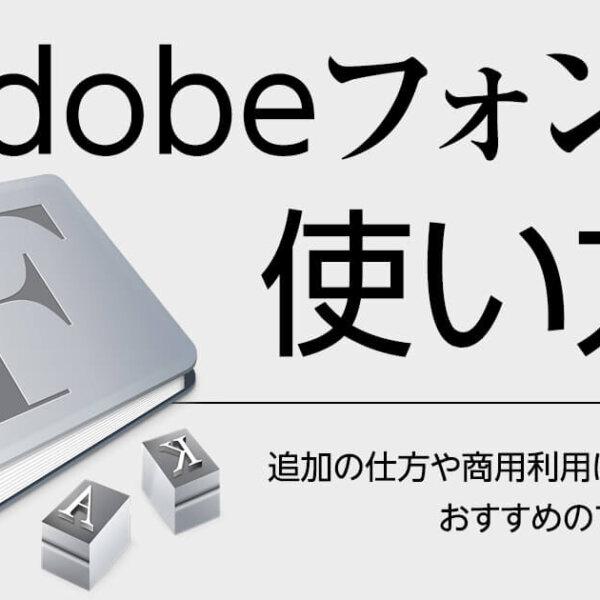 Adobeフォントの使い方|追加の仕方や商用利用はできる?おすすめのフォントも